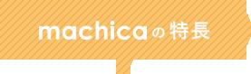 machicaの特徴