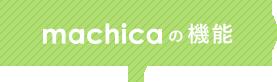 machicaの機能