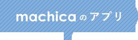 machicaのアプリ