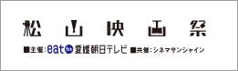 松山映画祭