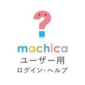 machica ユーザー用ログイン・ヘルプ