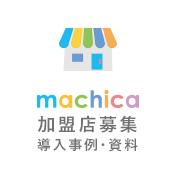 machica 加盟店募集 - 導入事例・資料
