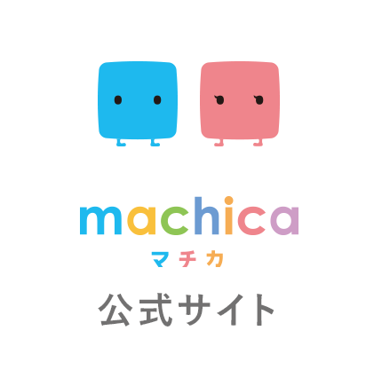 machica(マチカ) 公式サイト