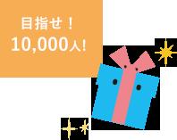目指せ!10,000人