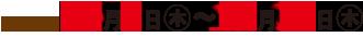 2020年10月1日(木)~12月31日(木)