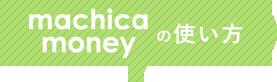 machica money(マチカマネー)の使い方