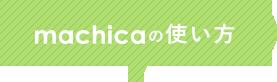 machica(マチカ)の使い方