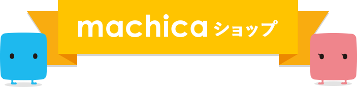 machica(マチカ)ショップ