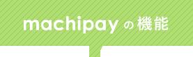 machipayの機能