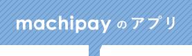 machipayのアプリ