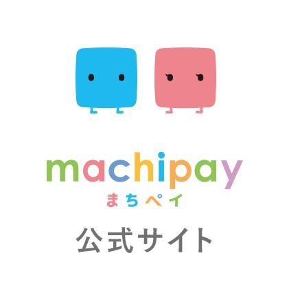 machipay(マチペイ) 公式サイト
