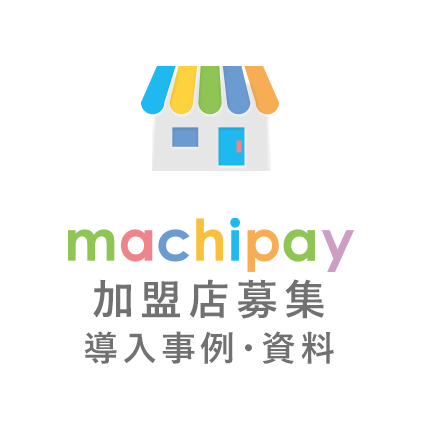 machipay 加盟店募集 - 導入事例・資料