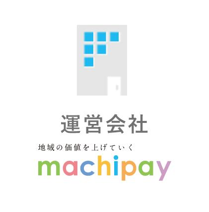 運営会社 - 地域の価値を上げていく - machipay
