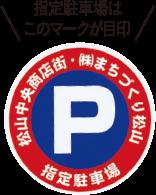 指定駐車場はこのマークが目印