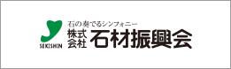 石で奏でるシンフォニー 株式会社石材振興会