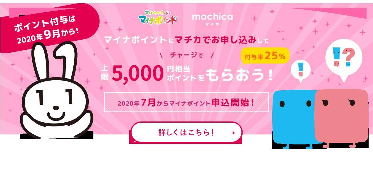 マイナポイントにマチカでお申し込みして上限5,000円相当ポイントをもうらおう!